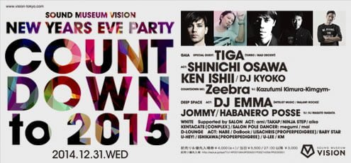 SOUND MUSEUM VISION<BR>NEW YEARS EVE PARTY<BR>COUNT DOWN to 2015
