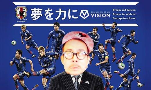 梅澤総監督