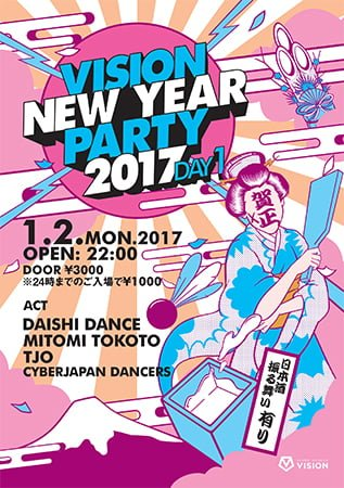 vision new year party 2017 day1 sound museum vision
