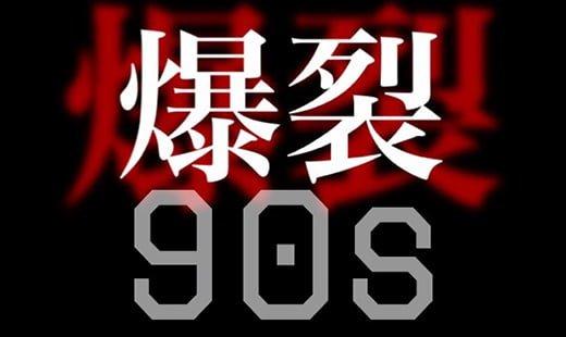 爆裂90s