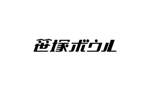 笹塚ボウル