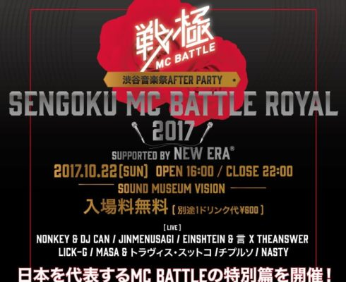 渋谷音楽祭 AFTER PARTY 戦極MCBATTLE ROYALE 2017 supported by NEW ERA