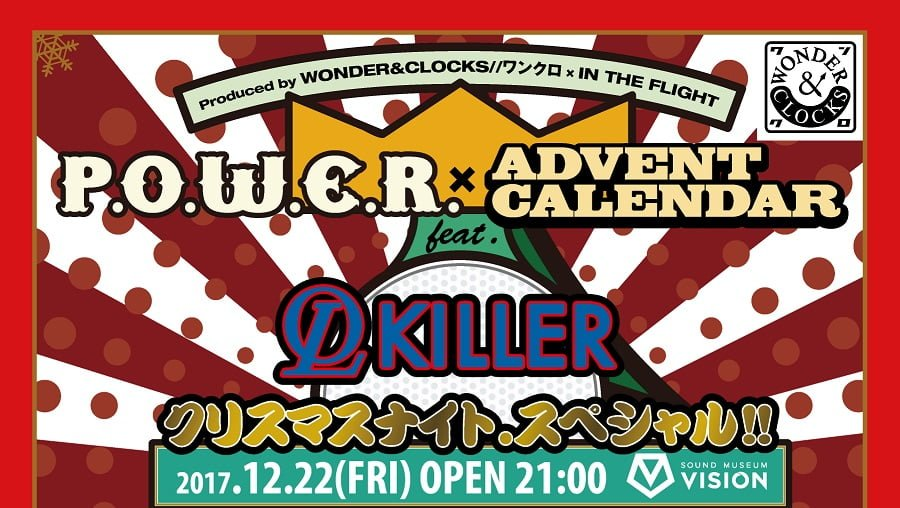 P.O.W.E.R. × ADVENT CALENDAR feat. OL Killer クリスマスナイト・スペシャル!!!!