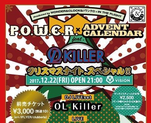 P.O.W.E.R. × ADVENT CALENDAR feat. OL Killer クリスマスナイト・スペシャル!!!!