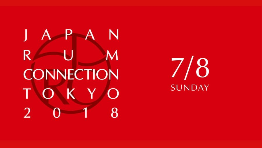 「JAPAN RUM CONNECTION TOKYO 2018」