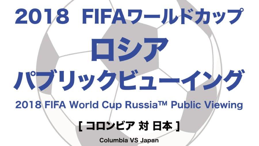 2018 FIFAワールドカップロシア パブリックビューイング