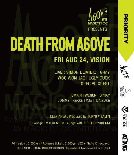 death from a6ove pop up after party in tokyo sound museum vision
