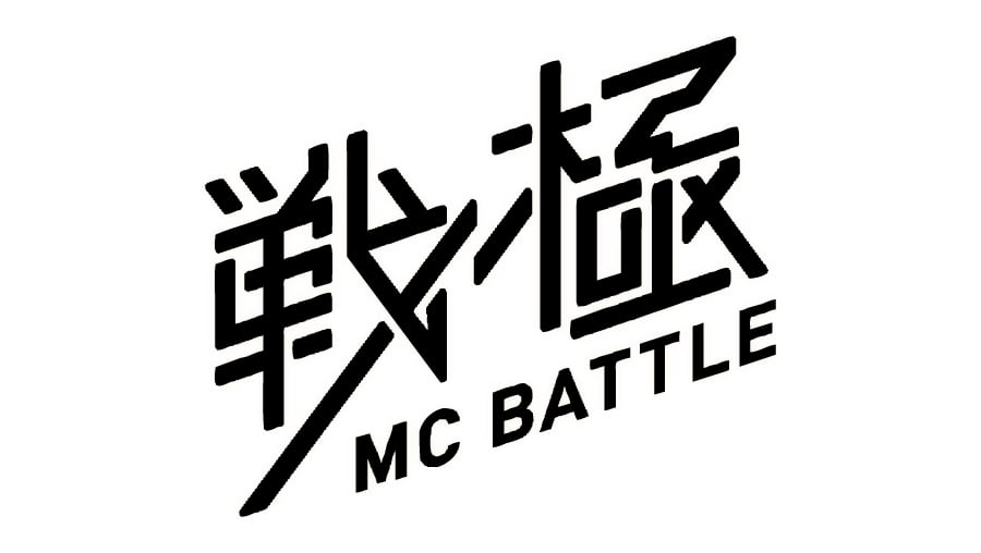戦極MCBATTLE ROYALE 2018