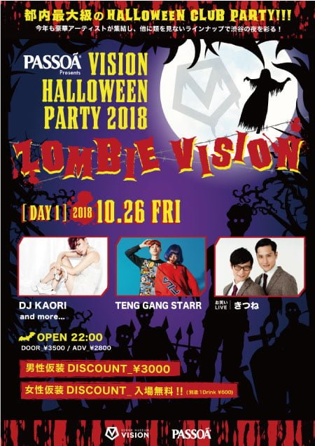 vision halloween party 2018 zombie vision day1 sound museum vision