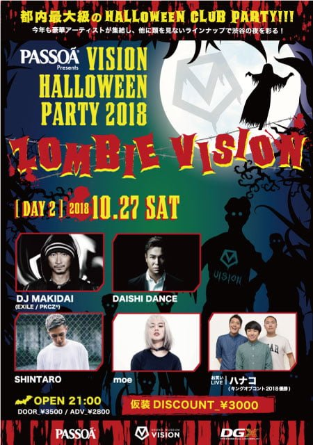 vision halloween party 2018 zombie vision day2 sound museum vision
