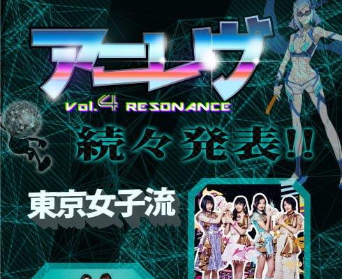 Anime Rave Festival Vol.4
