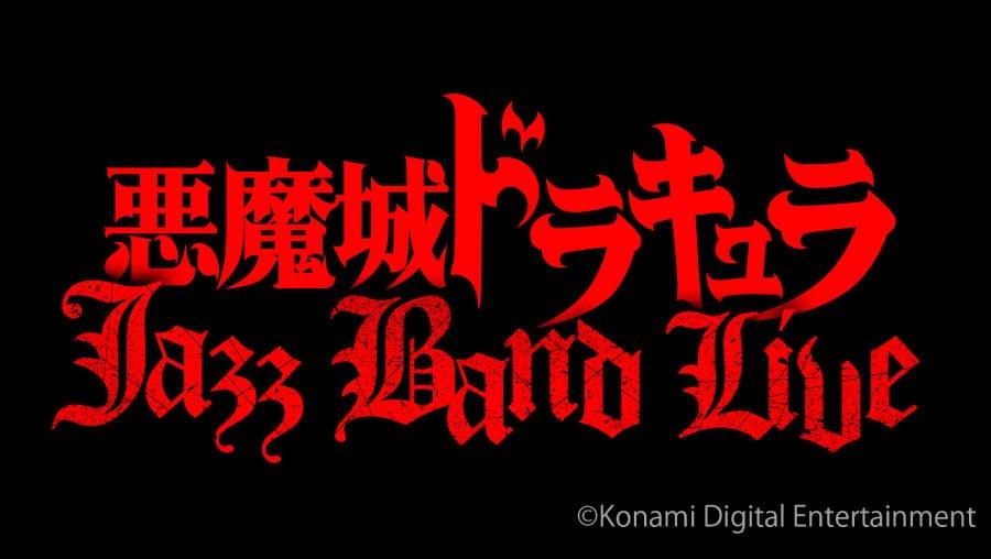 『悪魔城ドラキュラ JAZZ BAND LIVE』
