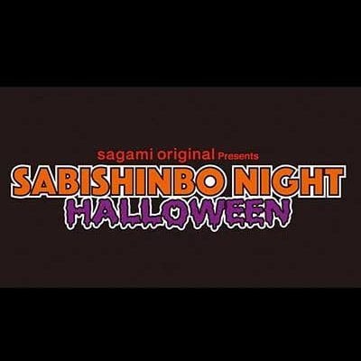 sagami original Presents<br> SABISHINBO NIGHT HALLOWEEN EDGE HOUSE